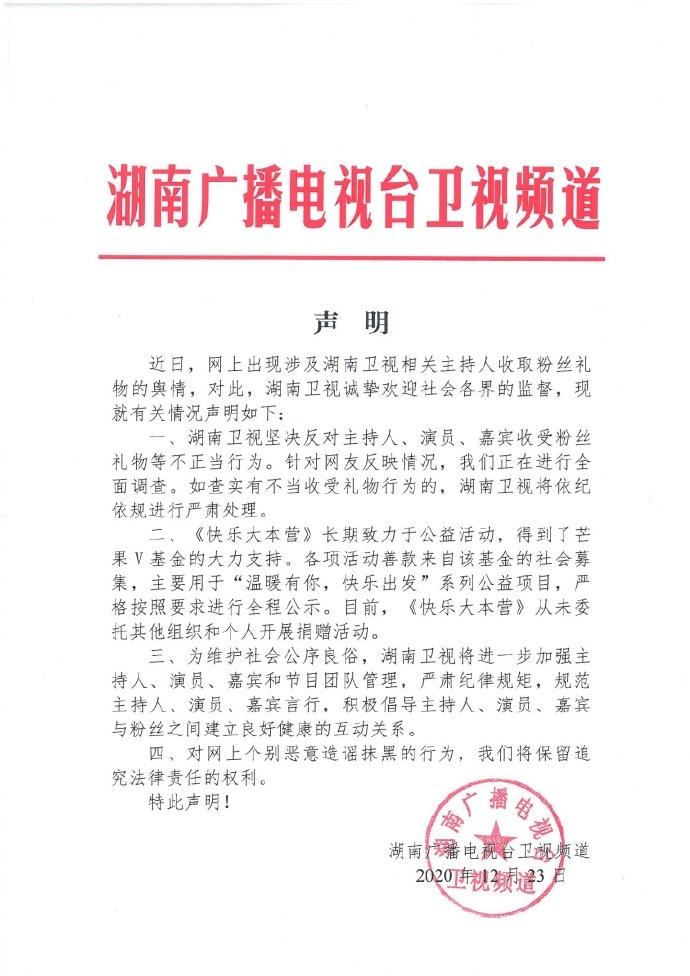 每经22点 |湖南卫视:坚决反对主持人、演员等收受粉丝礼物,如有查实将严肃处理;两部门:景区不得因老人无法调取健康码拒绝进入