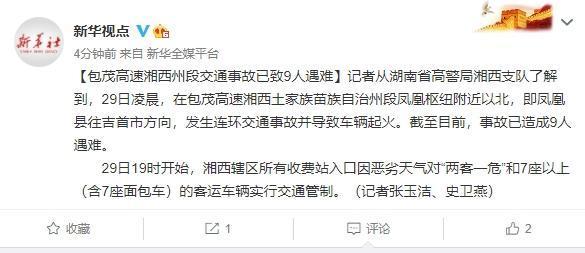 """每经24点丨停飞两年后,波音737MAX复飞;商务部发布内贸流通""""十三五""""成绩单;包茂高速湘西州段交通事故已致9人遇难"""